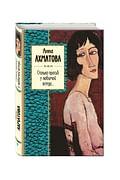 ЗСП/Столько просьб у любимой всегда... Артикул: 17973 Эксмо Ахматова А.А.