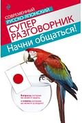 Начни общаться! Современный русско-японский суперразговорник Артикул: 21839 Эксмо Жук Т.В.