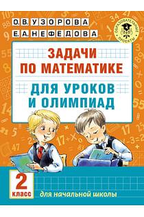 Задачи по математике для уроков и олимпиад. 2 класс Артикул: 23312 АСТ Узорова О.В.