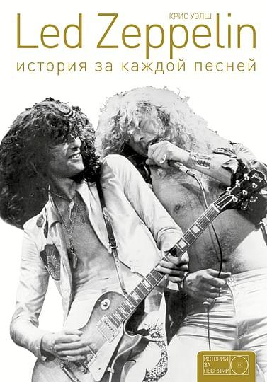 Led Zeppelin: история за каждой песней Артикул: 25532 АСТ Уэлш Крис