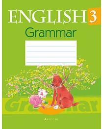 Английский язык. 3 кл. Тетрадь по грамматике. Артикул: 67799 Аверсэв Севрюкова