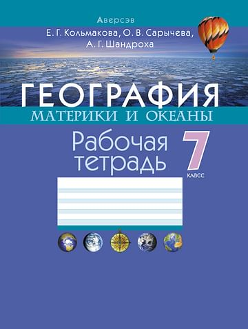 География. 7 кл. Рабочая тетрадь Артикул: 68057 Аверсэв Кольмакова