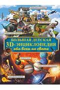 Большая детская 3D-энциклопедия обо всём на свете Артикул: 31968 АСТ .