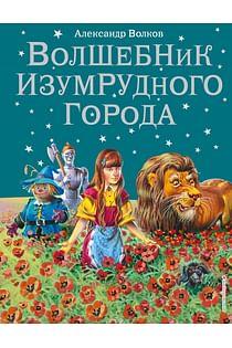 Волшебник Изумрудного города (ил. В. Канивца) (#1) Артикул: 2035 Эксмо Волков А.М.