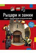 Рыцари и замки Артикул: 32455 Эксмо
