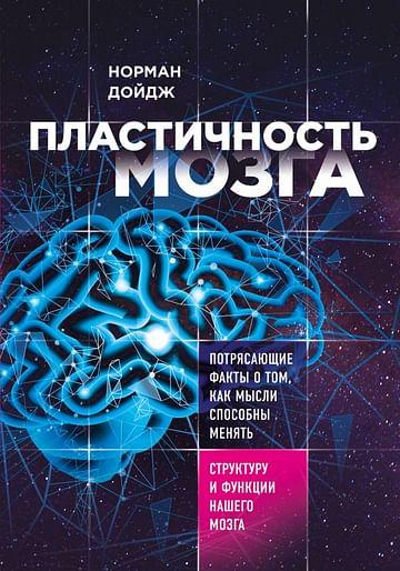 Пластичность мозга. Потрясающие факты о том, как мысли способны менять структуру и функции нашего мо Артикул: 39706 Эксмо Дойдж Н.