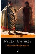 Мастер и Маргарита Артикул: 34631 Эксмо Булгаков М.А.