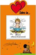 Love is… Моей единственной (книга+открытка) Артикул: 36104 Эксмо