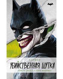 Бэтмен. Убийственная шутка. Артикул: 69703 АСТ Фауст К., Филлипс Г.
