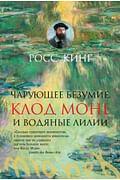 Чарующее безумие. Клод Моне и водяные лилии Артикул: 37021 Азбука-Аттикус Кинг Р.