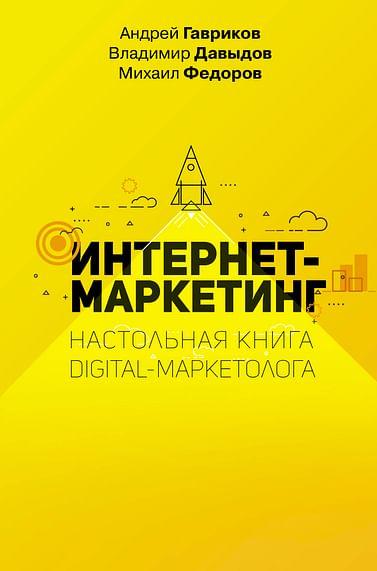 Интернет-маркетинг. Настольная книга digital-маркетолога. Артикул: 69713 АСТ Гавриков А.В., Давыд