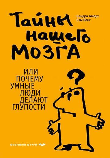 Тайны нашего мозга, или Почему умные люди делают глупости Артикул: 37332 Эксмо Амодт С., Вонг С.