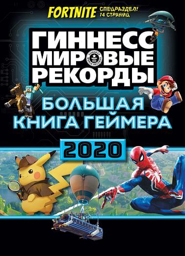 Большая книга геймера. Гиннесс. Книга рекордов 2020. Артикул: 69716 АСТ .