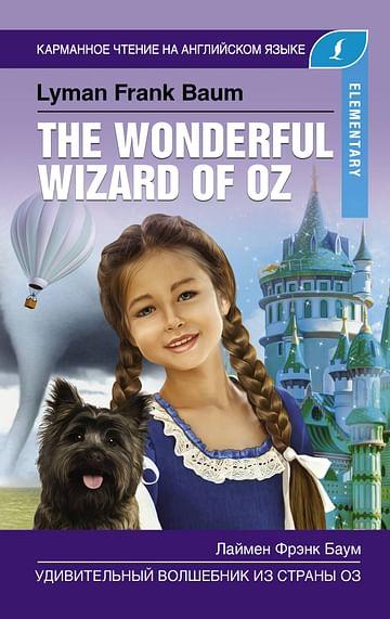 Удивительный волшебник из страны Оз. Elementary. Артикул: 69737 АСТ Баум Л.Ф.