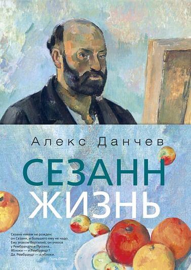 Сезанн. Жизнь Артикул: 39387 Азбука-Аттикус Данчев А.