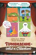 Привидение - это к счастью Артикул: 53616 ИДМ Колпакова О., Лавров