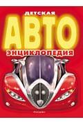 Детская АВТОэнциклопедия Артикул: 53984 Росмэн-Пресс Данилов