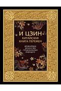 И ЦЗИН. Китайская книга перемен. Древнейшее искусство предсказания будущего. Артикул: 57010 Эксмо -