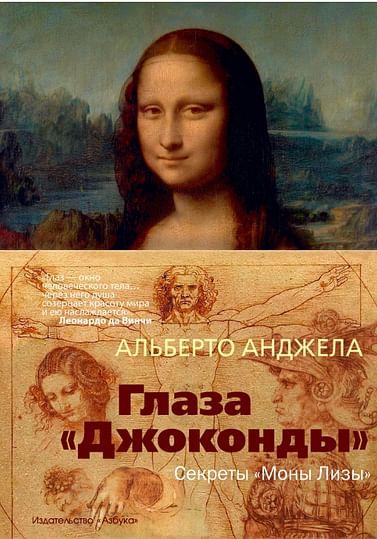 """Глаза """"Джоконды"""". Секреты """"Моны Лизы"""" Артикул: 57056 Азбука-Аттикус Анджела А."""