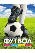 Футбол Артикул: 57079 Росмэн-Пресс Иланд-Ольшевски