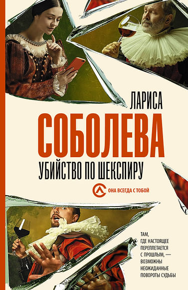 Убийство по Шекспиру Артикул: 69779 АСТ Соболева Л.