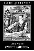 Зах.П-Б.Акунин Смерть Ахиллеса (16+) Артикул: 57723 Захаров Акунин Б.