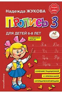 Пропись 3 Артикул: 36761 Эксмо Жукова Н.С.