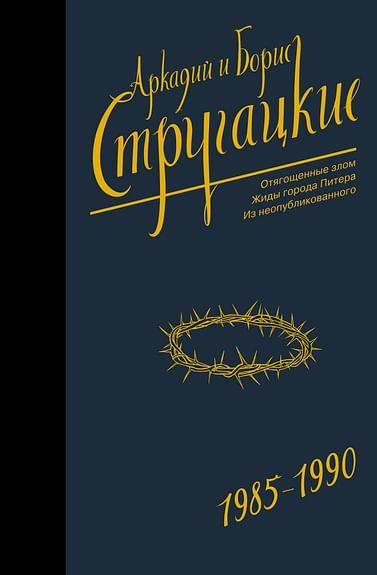 Собрание сочинений 1985-1990. Артикул: 69783 АСТ Стругацкий А.Н., Стр