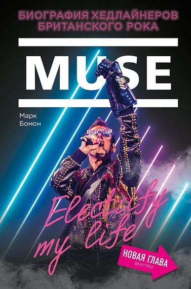 Muse. Electrify my life. Биография хедлайнеров британского рока (+ новая глава внутри). Артикул: 69838 Эксмо Бомон М.