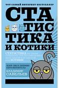 Статистика и котики Артикул: 45957 АСТ Савельев В.