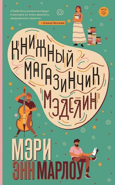 Книжный магазинчик Мэделин. Артикул: 69858 Эксмо Марлоу М.Э.