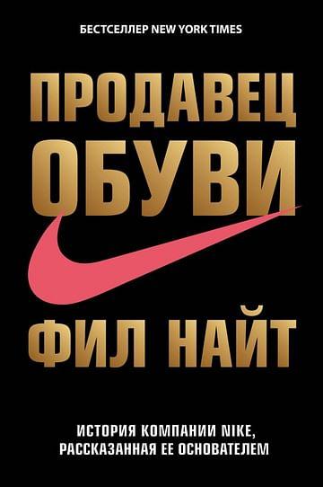 Продавец обуви. История компании Nike, рассказанная ее основателем Артикул: 12118 Эксмо Найт Ф.