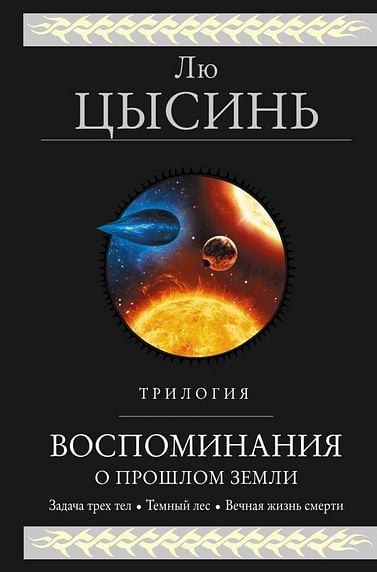 Воспоминания о прошлом Земли. Трилогия. Артикул: 69897 Эксмо Лю Цысинь