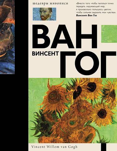 Ван Гог Артикул: 50396 АСТ Чудова А.В.