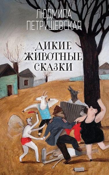 Дикие животные сказки. Артикул: 69912 Эксмо Петрушевская Л.С.