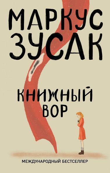 Книжный вор. Артикул: 69916 Эксмо Зусак М.