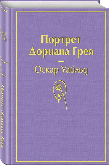 Портрет Дориана Грея (глубокий фиолетовый). Артикул: 69926 Эксмо Уайльд О.