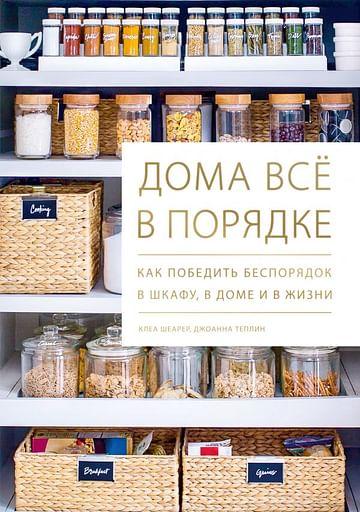 Дома всё в порядке. Как победить беспорядок в шкафу, в доме и в жизни Артикул: 81282 Эксмо Клеа Шеарер, Джоанна