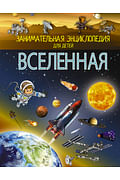 Вселенная Артикул: 54218 АСТ Ликсо В.В.