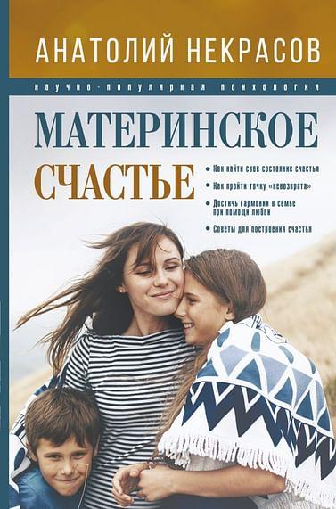 Материнское счастье Артикул: 54587 АСТ Некрасов А.А.