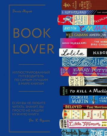 Booklover. Иллюстрированный путеводитель по самым лучшим в мире книгам Артикул: 55500 Эксмо Маунт Д.