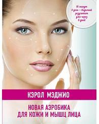 Новая аэробика для кожи и мышц лица (нов.оф.). Артикул: 1089 Эксмо Мэджио К.