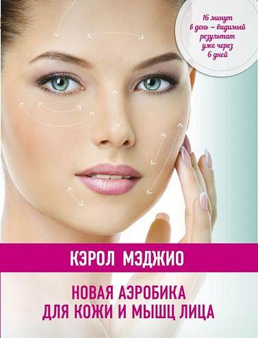 Новая аэробика для кожи и мышц лица (нов.оф.) Артикул: 1089 Эксмо Мэджио К.