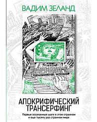 Апокрифический Трансерфинг. 3-е изд., испр. и доп.. Артикул: 1094 Эксмо Вадим Зеланд