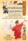 Китайская медицина на каждый день для каждой семьи. Полный атлас целительных точек. 200 упражнений, Артикул: 57116 АСТ Минь Л.