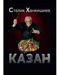 Казан. Кулинарный самоучитель. Артикул: 7791 АСТ Ханкишиев С.