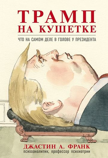 Трамп на кушетке. Что на самом деле в голове у президента Артикул: 60463 Эксмо Франк Д.