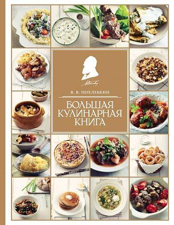 Большая кулинарная книга. Артикул: 17871 Эксмо Похлебкин В.В.