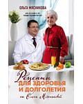 Рецепты для здоровья и долголетия от Ольги Мясниковой. Артикул: 21693 Эксмо Мясникова О.Х.