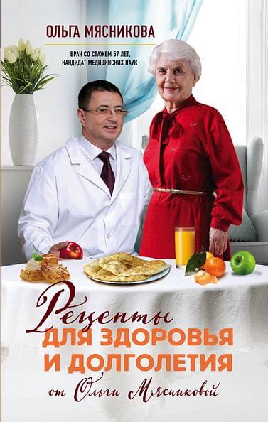 Рецепты для здоровья и долголетия от Ольги Мясниковой Артикул: 21693 Эксмо Мясникова О.Х.